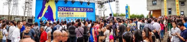 20140919_ATB0350_CN_Chengdu_Rx100